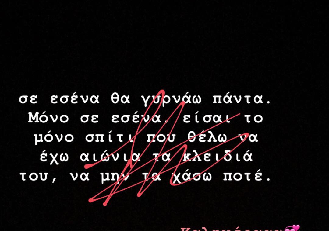 mine, greek quotes and ccpu