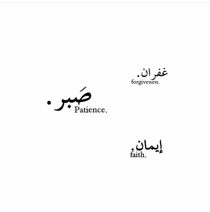quotes, fatih, patience and forgiveness